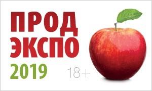 Прод Экспо 2019