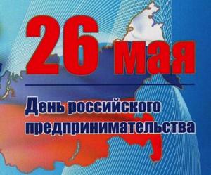 День российского предпринимателя