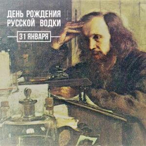 День рождение русской водки
