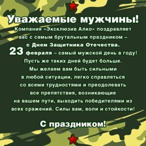 Поздравляем с праздником 23 февраля